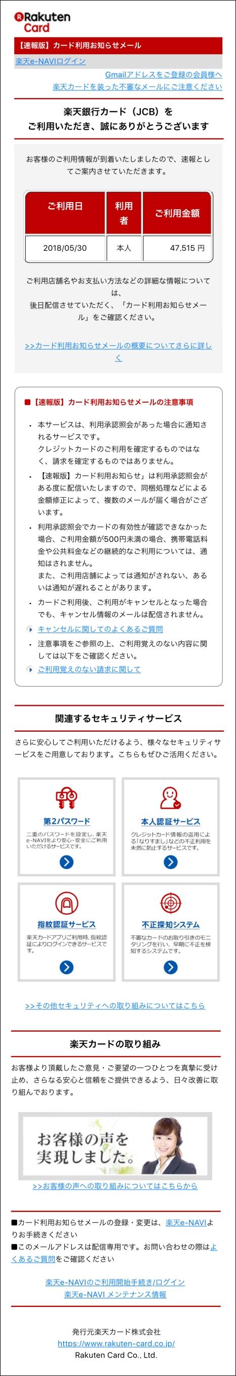【速報版】カード利用のお知らせ(本人ご利用分)を装う詐欺メール