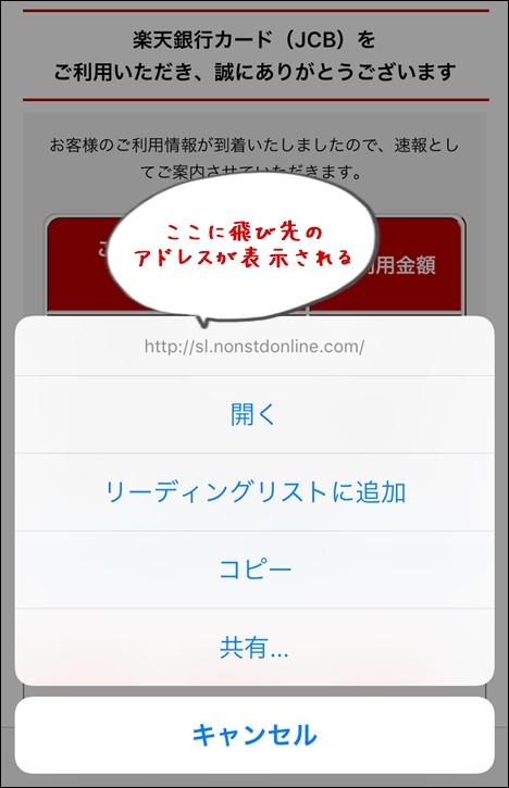 iPhoneメールでのリンクの飛び先のアドレス確認