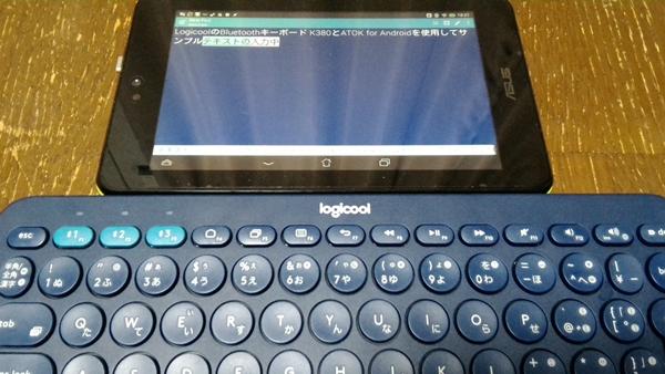 タブレットにキーボードを接続して文字をしてるところ