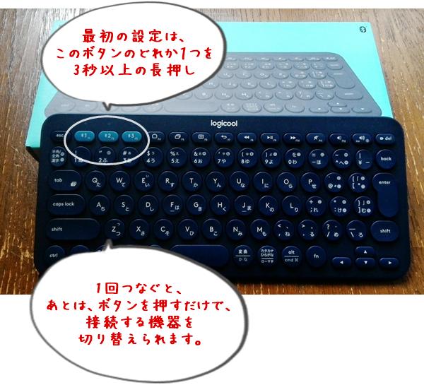 キーボードをつなぐ設定をする時に長押しするボタン