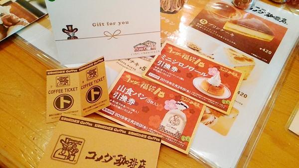 コメダ福袋2019 ミニシロノワール 山食パン 引換券