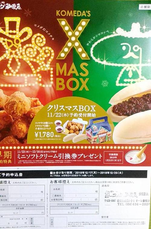 コメダクリスマスボックスの予約申込書